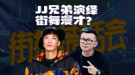 【街舞茶话会4】JJ兄弟演绎街舞漫才?双人齐舞新玩法10-1