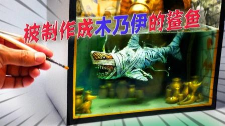 模型:小鲨鱼被制作成木乃伊,封存在了金字塔内!