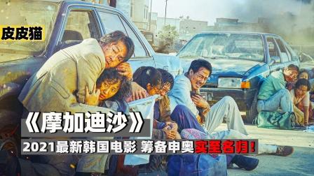 2021最新韩国电影,筹备申奥实至名归!《摩加迪沙》