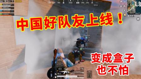 狂战士杰西:火力对决巅峰之战,中国好队友上线,一个都不能少!