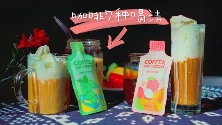 人类高质量7天不重样咖啡喝法,醇香顺滑,不要太好喝
