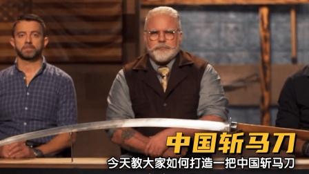 今天教大家如何打造一把中国斩马刀!