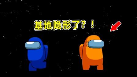 太空狼人杀:船员发明了隐形器 结果整个基地都隐形了?!