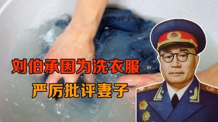 刘伯承与汪荣华结婚后,很快就因洗衣服的事,严厉批评妻子