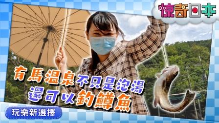 有马温泉不只是泡汤还可以钓鳟鱼【惊奇日本】