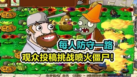 【植物大战僵尸】戴夫:这群僵尸会喷火!