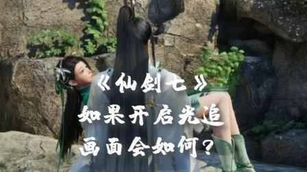 《仙剑奇侠传七》如果开启光追效果画面会如何?