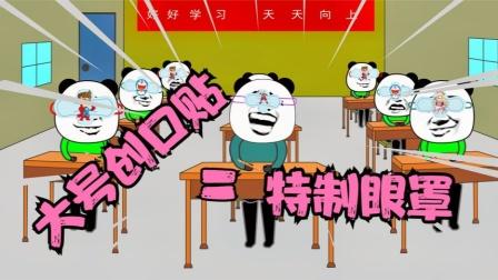 沙雕动画:小时候拿大号创口贴制作眼罩,老师看见后脸都绿了