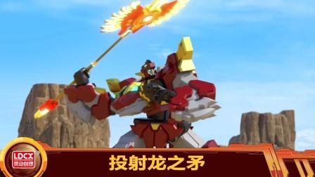 百兽总动员:龙星仔投射龙之矛,精准击败了暗黑王!