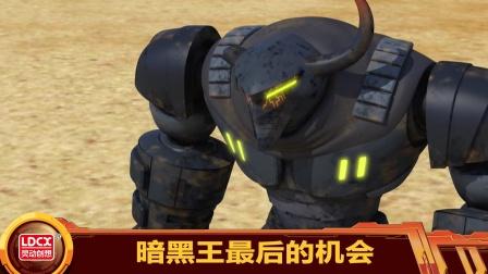 百兽总动员:暗黑王最后的机会,能否改邪归正?