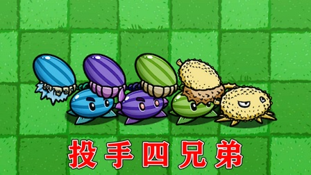 植物大战僵尸:哪些僵尸家族,能打败投手四兄弟呢?