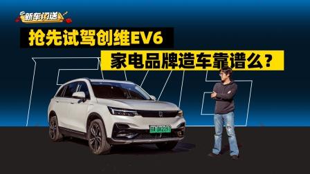 抢先试驾创维EV6,家电品牌造车靠谱么?