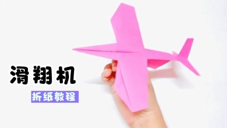 """手工折纸DIY,一架漂亮的""""滑翔机""""模型!"""