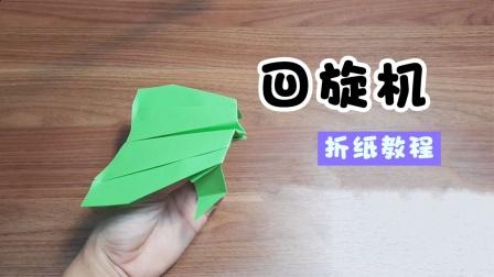 """手工折纸DIY,一架可以""""回旋""""的纸飞机!"""