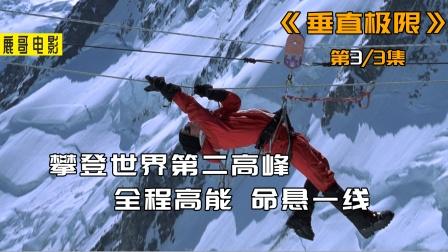 真实故事改编,11人攀登世界第二高峰,最后只有2人幸存
