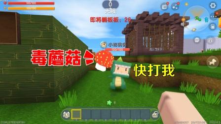 迷你世界:躺板板模式,玩家吃了毒蘑菇,必须要挨打才能生存下去