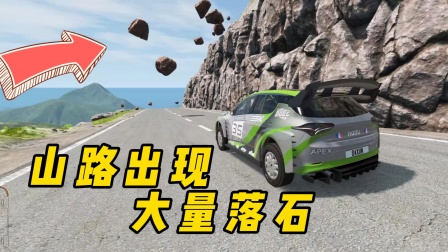 车祸模拟器:山路出现大量落石,路过的汽车能顺利通过吗?