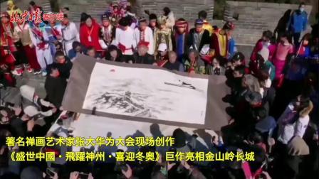"""""""穿滑雪板的大熊猫飞越金山岭长城"""",迎接北京冬奥"""