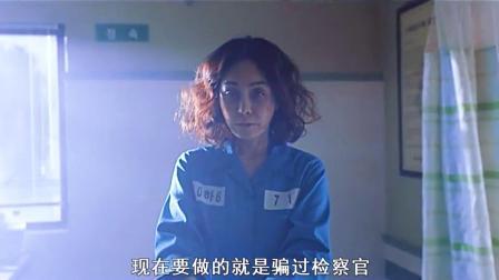 天才医生帮助美女财阀脱罪,竟是为了复仇