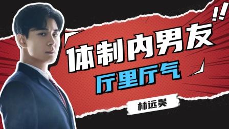 """体制内男友林远昊,厅里厅气太""""鲨""""人"""