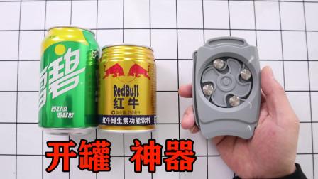 实测:黑科技开罐神器,据说2秒能打开易拉罐,是真的吗?小浪哥
