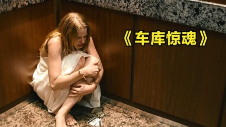 女人深夜下班,被保安迷晕在车库