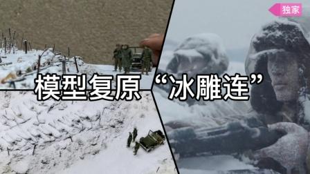 小伙还原《长津湖》战役场景,致敬伟大的志愿军先烈!