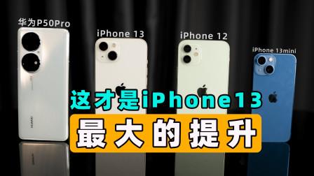 【科技狐】高强度用一天后,我们发现iPhone 13最大提升,是续航