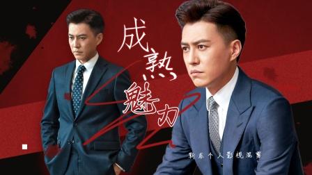 靳东影视群像,尽显成熟男人魅力