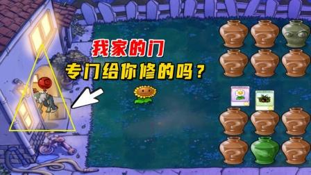 植物大战僵尸:挑战随机罐子,气球僵尸一路畅通无阻直接破门而入