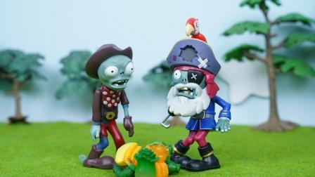 植物大战僵尸:牛仔僵尸和海盗僵尸偷食物被发现