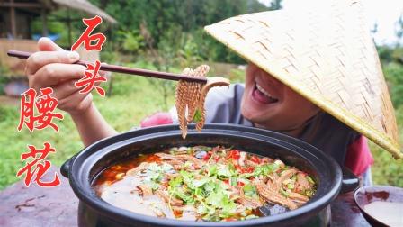 小伙突发奇想用石头来做菜,7个猪腰瞬间被煮熟,真是一道硬菜!