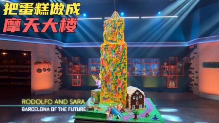 用蛋糕做成摩天大楼,获胜就能带走高额奖金