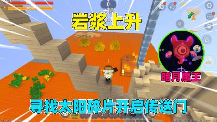 迷你世界:岩浆上升生存!狗带会被关进小黑屋,我能成功逃脱吗?