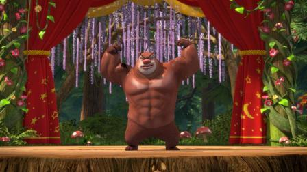 【熊出没】熊大什么时候变的满身肌肉啦?