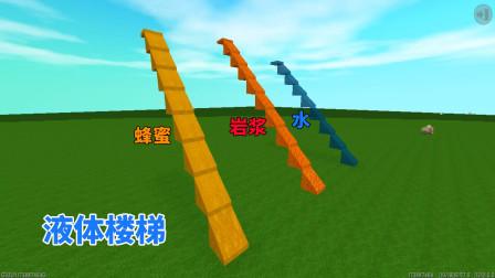 迷你世界:液体楼梯回归 岩浆 水和蜂蜜 也可以这么玩 你能做出来吗