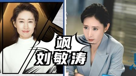 """刘敏涛影视群像,中年""""飒""""女人"""