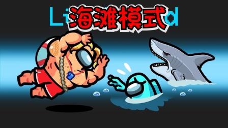 太空狼人杀:内鬼在海里放鲨鱼和大闸蟹,船员们该怎么办?