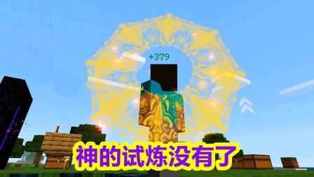 我的世界斗罗生存83:升到斗罗也没有神的试炼,能打败末影龙吗