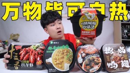 开箱5款粉丝推荐的自热食品,40元一盒自热龙虾,竟吃出蚕蛹味