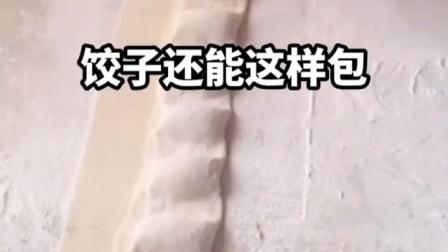 万万没想到,包饺子最快速的方法是这个!