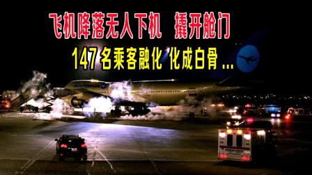 飞机落地无人下机,撬开舱门,147名乘客融化成为白骨!