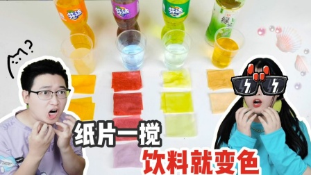 """吸色的""""神奇纸""""见过吗?能让绿色饮料瞬间变透明,结局太惊艳"""