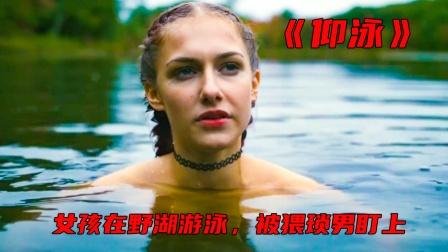女人独自来到野湖游泳,结果被陌生男人给盯上