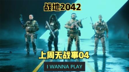 【战地2042】:上周无战事!04