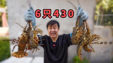 430元买了6只龙虾,用酱油简单炖一下,甜度爆表