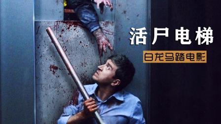 外面爆发丧尸病毒,男人却靠一部故障电梯活下来