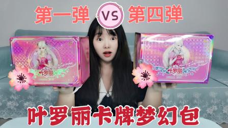 妹子测评叶罗丽卡片梦幻包,第1弹VS第4弹,哪个能拆到SGR卡?