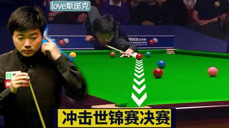 丁俊晖新赛季即将开启,回顾世锦赛高光时刻,距离冠军最近的一次【斯诺克大雄】