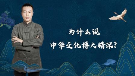 为什么说中华文化博大精深?
